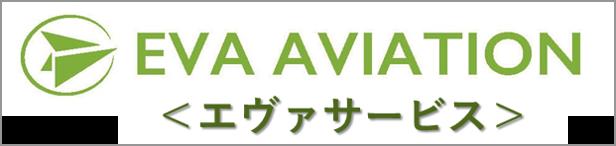 EvaAviationの提供するサービスの紹介サイト